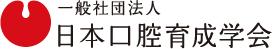 日本口腔育成学会